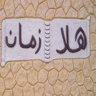 Hala Zaman