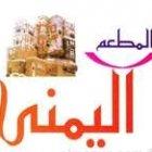 The Yemen Restaurant