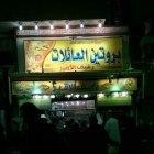 Proten Al Ayilat - Ragheef Al Ameer