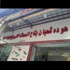 Howwa Da Shaaban Bita'a Al Samak