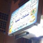 Al Jazeerah Traditional Food