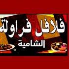 Falafel Farawla Al Shamiyah