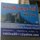 قلعة عجلون الإخبارية
