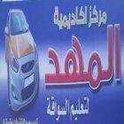 Al Mahd Center Academy for Driving Education