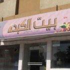 Biet Al Kebda Cafeteria