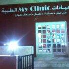 عيادات ماي كلينيك الطبية