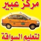 مركز عبير لتعليم قيادة السيارت