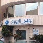 Al Rawsheh Restaurant