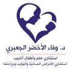 Dr. Wafa'a Al Akhdhar Al Jaabari