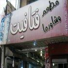 Fatafeat Restaurant and Shawerma