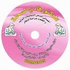 Dr. Fadi Al Salha