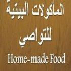 المأكولات البيتية للتواصي