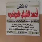 Dr. Ahmad Al Asayrah