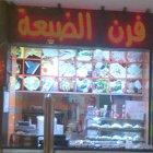 Furun Al Daeah