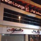 Ewan Lounge