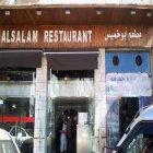 Al Salam Restaurant (Abu Khamees)
