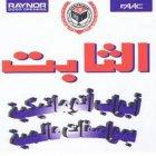 Al Thabit for Automatic Doors