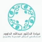 Dr. Abdallah Al Dawod