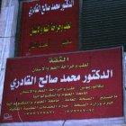 Dr. Mohammad Saleh Al Qadri