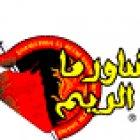 Shawerma Al Reem