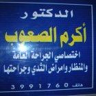 Dr. Akram Al Soa'oub