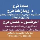 Farah Clinic - Dr. Rima Farah And Prof. Ghassan Farah