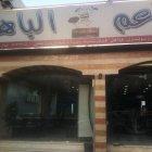 Al Bahir Restaurant