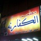 Al Kafarneh Restaurant