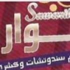 Sawarekh Restaurant