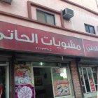 Grills Al Hati