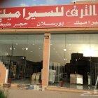 Fan Al Taraf Ceramics And Natural Stone