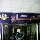Al Saj Restaurant