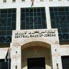 Central Jordan Bank