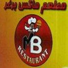 مطعم ماكس برغر