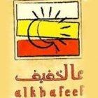 Alkhafif