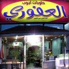 Ayoob Al Affouri Sweets