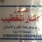 الدكتور عمار الخطيب