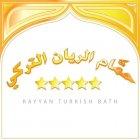 Al Rayyan Turkish Bath