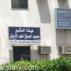 عيادة الدكتور محمود الصباغ للأسنان