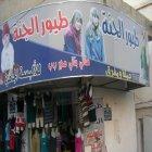 Toyour Al Jannah Fashion