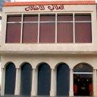 Al Alali Halls