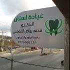 Dr. Muhammad Riyadh Al Moumani