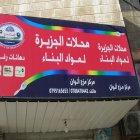 Al Jazeerah Building Materials Stores