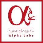 مختبرات ألفا الطبية