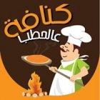 Knafeh Al Hatab