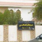 مركز صحي شبرا