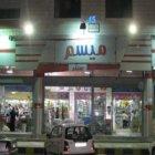 Maisam Center