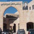 Jameel Al Toutanji Hospital