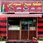مطعم عبير السوداني