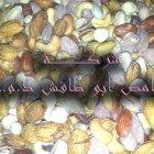 Abu Taffesh Roasted
